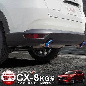 マツダ CX-8 CX8 KG系 マフラーカッター スラッシュカット チタンカラー シングルタイプ 2本セット