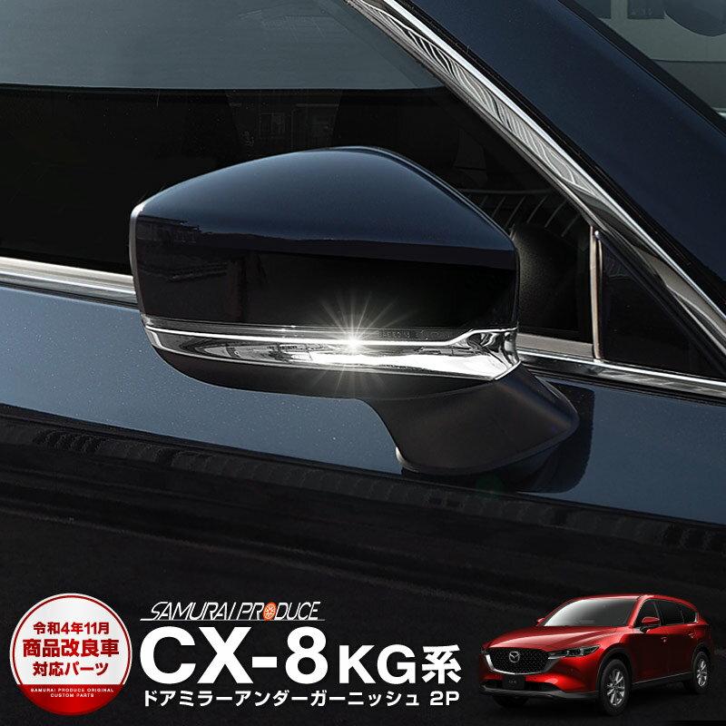 マツダ CX-8 CX8 KG系 サイドミラー ガーニッシュ 2P 鏡面仕上げ 外装ドレスアップパーツ【3ヶ月保証キャンペーン】