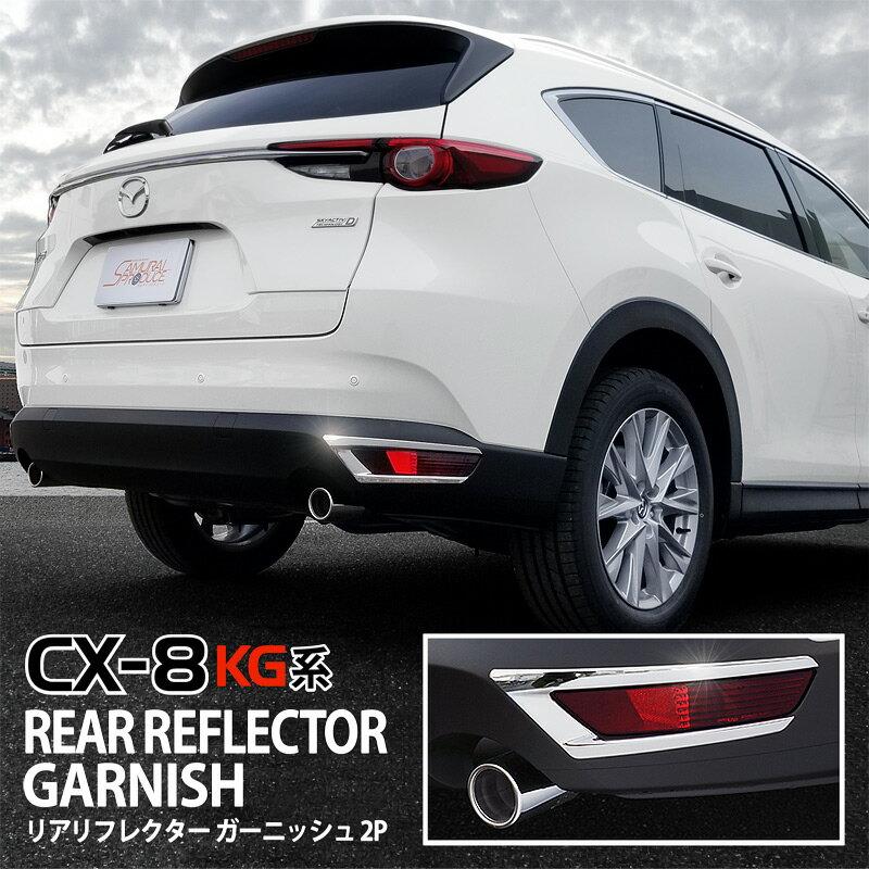 【予約】マツダ CX-8 CX8 KG系 リアリフレクター ガーニッシュ 鏡面仕上げ 2P【6月11日頃入荷予定】