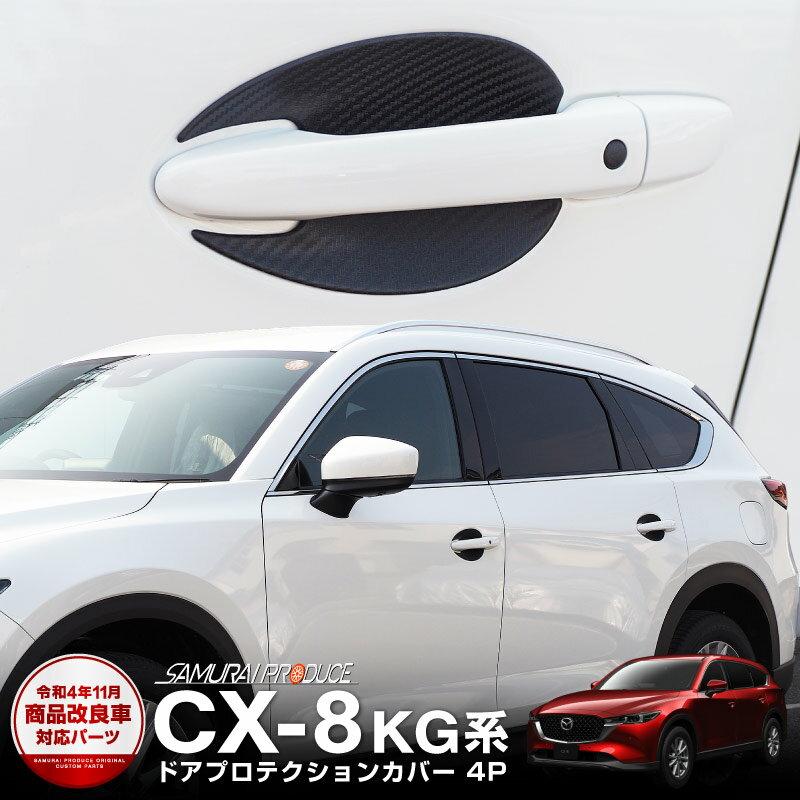 マツダ CX-8 CX8 KG系 ドアハンドル プロテクションカバー カーボン柄 4P