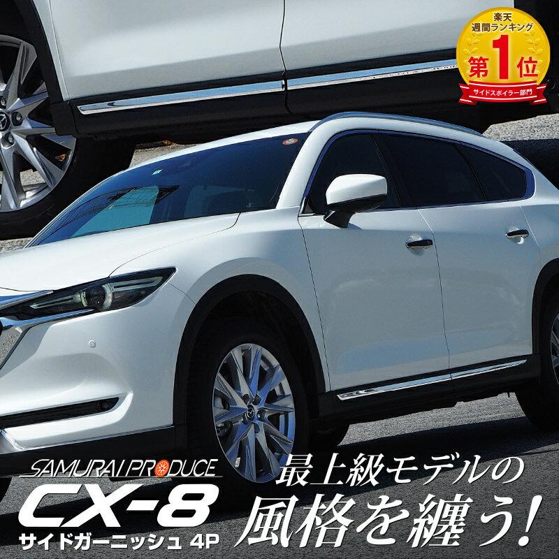 マツダ CX-8 CX8 KG系 サイドガーニッシュ 4P 鏡面仕上げ 外装ドレスアップパーツ【予約販売/4月上旬入荷予定】