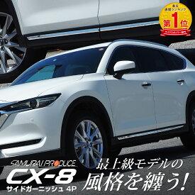 【予約】マツダ CX-8 CX8 KG系 サイドガーニッシュ 鏡面仕上げ 4P【10月21日頃入荷予定】