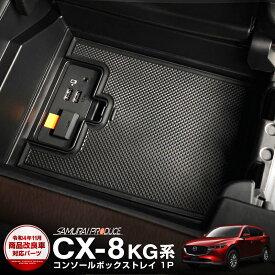マツダ CX-8 CX8 KG系 コンソールボックストレイ フロント用 1P 滑り止めゴム付き 2018年11月マイナーチェンジ後専用