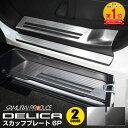 三菱 デリカD5 D:5 サイドステップ スカッフプレート 6P 滑り止め付き 選べる2カラー シルバーヘアライン ブラックヘ…