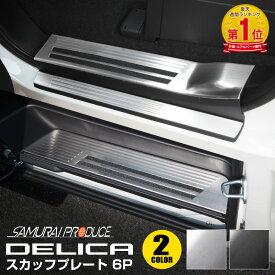 三菱 デリカD5 D:5 サイドステップ スカッフプレート 6P 滑り止め付き 選べる2カラー シルバーヘアライン ブラックヘアライン MITSUBISHI DELICA D5 専用設計 カスタムパーツ アクセサリー ドレスアップ