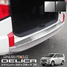 三菱 新型デリカD5 D:5 リアバンパーステップガード 1P 車体保護ゴム付き 選べる2カラー シルバーヘアライン ブラックヘアライン MITSUBISHI DELICA D5 URBAN GEAR カスタム パーツ
