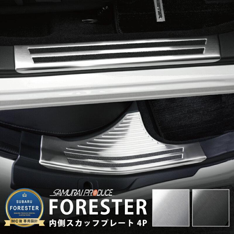 スバル フォレスター SK9 SKE サイドシル内側 スカッフプレート 4P 選べる2カラー ブラック シルバー【予約販売/シルバー:1月下旬、ブラック:2月下旬入荷予定】