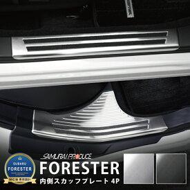 スバル フォレスター SK9 SKE サイドシル内側 スカッフプレート 4P 選べる2カラー ブラック シルバー パーツ カスタム ドレスアップ アクセサリー 新型フォレスター 内装 インテリア ガーニッシュ