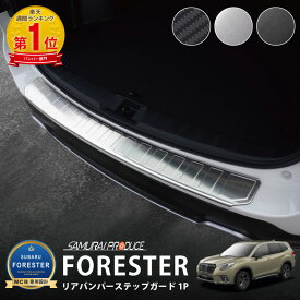 スバル フォレスター SK9 SKE リアバンパーステップガード 1P 車体保護ゴム付き 選べる3カラー ブラック シルバー カーボン パーツ カスタム ドレスアップ アクセサリー 新型フォレスター