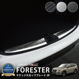 スバル フォレスター SK9 SKE ラゲッジスカッフプレート 2P 車体保護ゴム付き 選べる3カラー ブラック シルバー カーボン パーツ カスタム ドレスアップ アクセサリー 新型