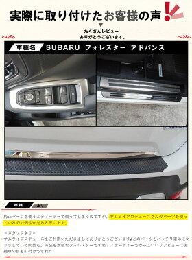 フォレスターSKリアバンパーステップガード車体保護ゴム付き1P傷が付きやすい部分をしっかりガード口コミで話題のフォレスター人気パーツNo.1!ブラックシルバーカーボン全3色