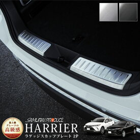 トヨタ ハリアー 80系 ラゲッジ スカッフプレート 2P シルバーヘアライン ブラックヘアライン 全2色 HARRIER 新型ハリアー 専用 カスタム パーツ