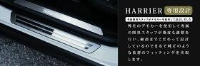 【予約】新型ハリアー80系スカッフプレートサイドステップ外側車体保護ゴム付き4Pシルバーヘアライン×シルバー鏡面ブラックヘアライン×ブラック鏡面全2色【10月30日頃入荷予定】