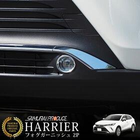 新型ハリアー80系フロントフォグリングガーニッシュメッキ2P