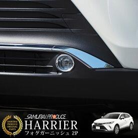トヨタ ハリアー 80系 フロントフォグリング ガーニッシュ メッキ 2P 耐久性に優れたABS製 HARRIER 新型ハリアー 専用 外装 カスタム パーツ