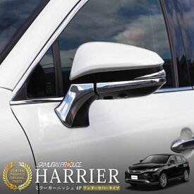 【大決算セール限定10%OFF】新型ハリアー 80系 サイドミラーガーニッシュ アンダーカバータイプ 鏡面仕上げ 4P