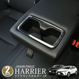 トヨタ ハリアー 80系 リヤカップホルダーカバー 1P サテンシルバー ブラック 全2色 HARRIER 新型ハリアー 専用 カスタム パーツ アクセサリー