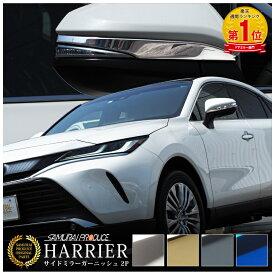 トヨタ ハリアー 80系 60系 サイドミラー ガーニッシュ 2P 鏡面仕上げ ブルー ゴールド ブラック 全4色 HARRIER 新型ハリアー 外装 カスタム パーツ