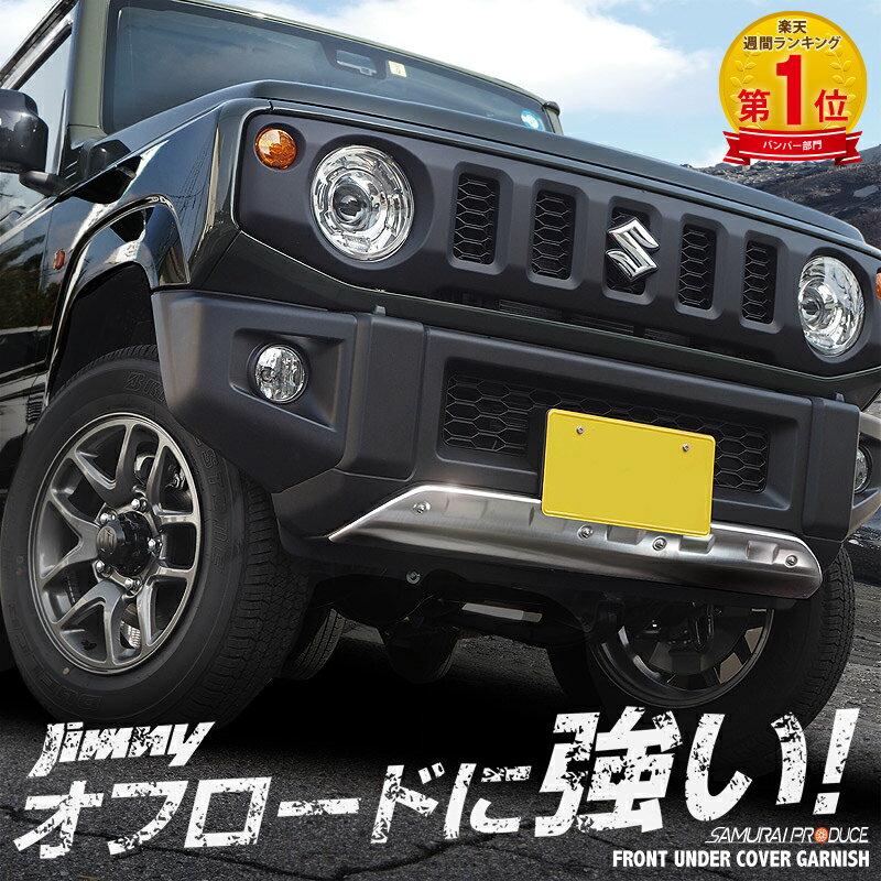 新型ジムニー JB64W フロントアンダーカバー 1P 車体保護ゴム付き 選べる3カラー シルバーヘアライン ブラックヘアライン カーボン調【予約販売/シルバー:3月上旬、ブラック・カーボン:3月下旬入荷予定】