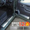 【予約】【セット割】新型ジムニー JB64 ジムニーシエラ JB74 サイドシルスカッフ & インナードアプロテクションカバ…