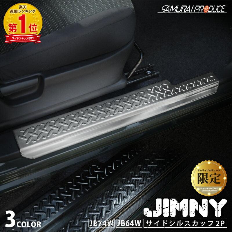 新型ジムニー JB64W/JB74W サイドシルスカッフ 縞鋼板柄 2P 選べる3カラー ヘアラインシルバー ヘアラインブラック カーボン調 保護パーツ