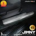 【予約】新型ジムニー JB64/JB74 サイドシルスカッフ 縞鋼板柄 2P 選べる3カラー ヘアラインシルバー ヘアラインブラ…