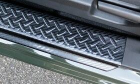新型ジムニーJB64W新型ジムニーシエラJB74サイドシルスカッフ縞鋼板柄2P選べる3カラーヘアラインシルバーヘアラインブラックカーボン調
