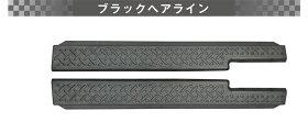【最大3000円OFFクーポン】新型ジムニーJB64ジムニーシエラJB74サイドシルスカッフ縞鋼板柄左右セット2P傷が付きやすい部分をしっかりガードシルバーブラックカーボン全3色