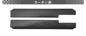 【一部カラー予約】新型ジムニーJB64ジムニーシエラJB74サイドシルスカッフ縞鋼板柄左右セット2P傷が付きやすい部分をしっかりガードシルバーブラックカーボン全3色【ブラック:8月20日頃入荷予定】