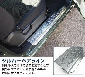 スズキジムニーJB64Wサイドシルスカッフ縞鋼板柄2P選べる2カラーヘアラインシルバーヘアラインブラック