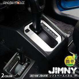 【最大3000円OFFクーポン】新型ジムニー JB64 ジムニーシエラ JB74 シフトベースパネル 1P 高品質ステンレス製 ブラック サテンシルバー 全2色