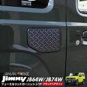 新型ジムニー JB64/JB74 フューエルリッドガーニッシュ 1P 選べる3カラー 鏡面仕上げ ブラックヘアライン カーボン調 …