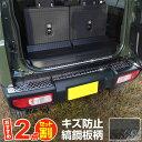 【セット割】新型ジムニー JB64 リアバンパープレート & テールエンドカバー ブラックヘアライン 縞鋼板柄 保護パー…