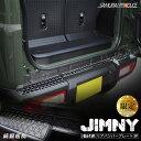 新型ジムニー JB64 リアバンパープレート 縞鋼板柄 3P 選べる2カラー 鏡面仕上げ ブラックヘアライン パーツ カスタムパーツ ドレスアップ アクセサリー 外装 エクステリア エアロ jb64w jimny 専用設計