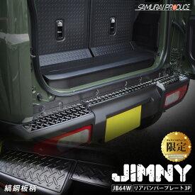 【1000円OFFクーポン配布中】新型ジムニー JB64 リアバンパープレート ブラック 縞鋼板柄 3P サムライプロデュース限定パーツ 傷が付きやすい部分をしっかりガード