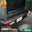新型ジムニーシエラ JB74 リアバンパープレート 縞鋼板柄 ブラック 3P サムライプロデュース限定パーツ 傷が付きやす…