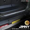 新型ジムニー JB64/JB74 テールエンドカバー 1P 選べる3カラー シルバーヘアライン ブラックヘアライン カーボン調 パ…