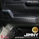 【一部カラー予約】新型ジムニー JB64/JB74 インナードアプロテクションカバー 縞鋼板柄 2P 選べる4カラー 鏡面 シルバーヘアライン ブラックヘアライン カーボン調 カスタムパーツ ドレスア