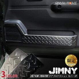 【10%OFFクーポン先行配布中】新型ジムニー JB64 ジムニーシエラ JB74 インナードアプロテクションカバー 縞鋼板柄 左右セット 2P サムライプロデュース限定パーツ シルバー ブラック カーボン 全3色