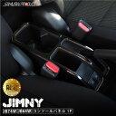【一部カラー予約】新型ジムニー JB64/JB74 コンソールパネル フルカバータイプ 1P 選べる4カラー 鏡面仕上げ サテン…