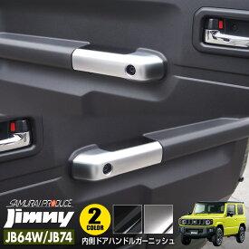 新型ジムニー JB64/JB74 内側ハンドルカバー 選べる2カラー ピアノブラック サテンシルバー パーツ カスタムパーツ ドレスアップ アクセサリー 内装 保護 インテリア jb64w jb74w jimny 専用設計