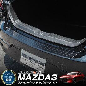 マツダ3 MAZDA3 BP系 FASTBACK専用 リアバンパーステップガード 車体保護ゴム付き 1P 選べる3カラー シルバーヘアライン ブラックヘアライン カーボン調 パーツ カスタム ドレスアップ アクセサリー 新型アクセラ