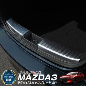 MAZDA3 BP系 FASTBACK専用 ラゲッジスカッフプレート 2P 傷が付きやすい部分をしっかりガード 耐久性に優れたステンレス製で安心 シルバー ブラック カーボン調 全3色