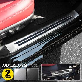 【一部カラー予約】マツダ3 MAZDA3 BP系 内側スカッフプレート 滑り止め付き 4P 選べる2カラー シルバーヘアライン ブラックヘアライン FASTBACK SEDAN ファストバック セダン パーツ カスタム アクセサリー 新型アクセラ【ブラック:12月10日頃入荷予定】