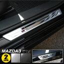 【予約】マツダ3 MAZDA3 BP系 外側スカッフプレート 車体保護ゴム付き 4P 選べる2カラー シルバーヘアライン×鏡面 ブ…