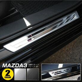 【予約】MAZDA3 BP系 サイドステップ外側スカッフプレート フロント・リアセット 車体保護ゴム付き 4P 傷が付きやすい部分をしっかりガード 耐久性に優れたステンレス製で安心 ブラック シルバー 全2色【シルバー:6月10日頃、ブラック:6月20日頃入荷予定】