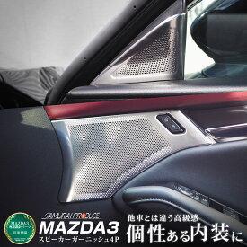 【特大セール限定価格10%OFF!!】マツダ3 MAZDA3 BP系 スピーカーガーニッシュ サテンシルバー フロント&リアセット 4P 高品質ステンレス製