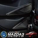 マツダ3 MAZDA3 BP系 FASTBACK専用 ドアキックガード 4P 選べる2カラー シルバーヘアライン ブラックヘアライン ファ…