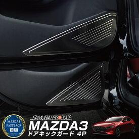 マツダ3 MAZDA3 BP系 FASTBACK専用 ドアキックガード 4P 選べる2カラー シルバーヘアライン ブラックヘアライン ファストバック パーツ カスタム アクセサリー 新型アクセラ サイドドア 内装 インテリア 保護 カバー ガーニッシュ