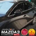 【予約】マツダ3 MAZDA3 BP系 SEDAN専用 ウィンドウトリム 鏡面仕上げ 4P カスタム パーツ ドレスアップ アクセサリー…